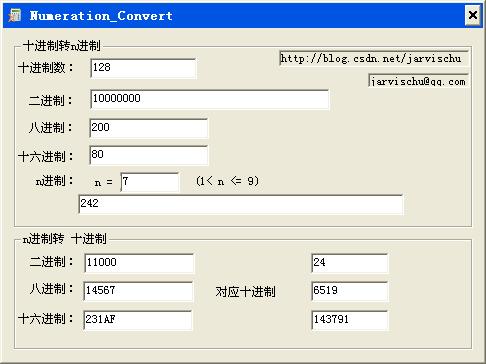 数制转换软件